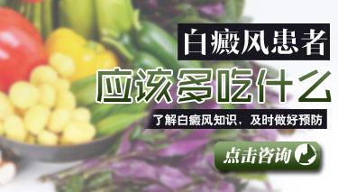 秋季白癜风要注意饮食调养