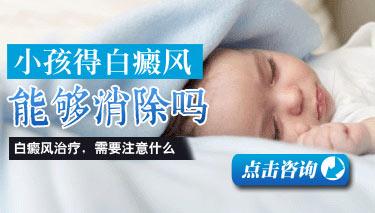 婴儿头部白癜风危害