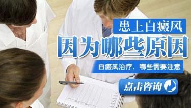 白癜风中医分型及治疗
