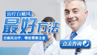 白癜风对中老年身体危害